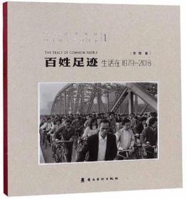 百姓足迹生活在1979-2018/纪念改革开放四十周年系列丛书1