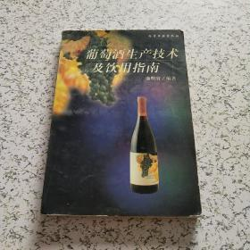 葡萄酒生产技术及饮用指南
