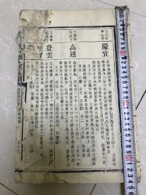 民国13年城西张氏八连九修族谱一厚册 2.5cm厚