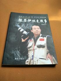 亲历伊拉克战争:新华社记者赵建伟战地纪行:[摄影集]