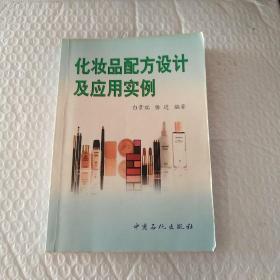 化妆品配方设计及应用实例