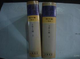 文学大纲 上下(民国丛书第4编 053、054)精装本,2册全