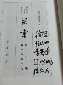 梁书(点校本二十四史修订本·全3册)