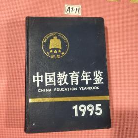 中国教育年鉴1995