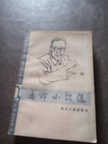 马烽小说选