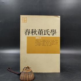台湾商务版  康有为《春秋董氏學》
