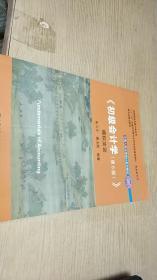 """初级会计学(第8版)学习指导书/中国人民大学会计系列教材·""""十二五""""普通高等教育本科国家级规划教材"""