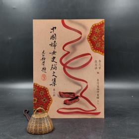 台湾商务版  李又宁,张玉法编《中国妇女史论文集 第二辑》(锁线胶订)