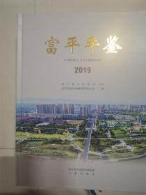 富平年鉴2019卷(16开)