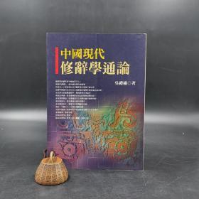 台湾商务版  吴礼权《中國現代修辭學通論》(锁线胶订)