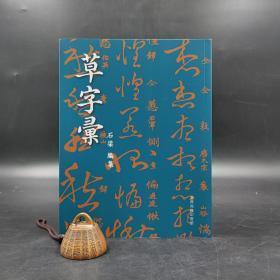台湾商务版  石梁 编集《草字汇》(锁线胶订)