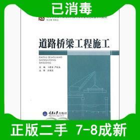 二手道路桥梁工程施工 卜建清 重庆大学出版社 9787562467694