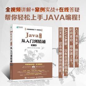 Java 开发从入门到精通 第二2版 Java语言程序设计自学教程书籍 Java编程思想核心技术疯狂讲义零基础学