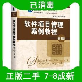 二手软件项目管理案例教程第四4版 9787111629207