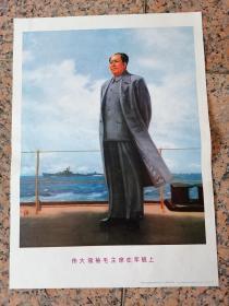 上1-450、伟大领袖毛主席在军舰上,中国人民解放军海军美术工作者集体创作,天津人民美术出版社,1971年.规格4开,95品。
