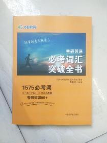 2021文都教育考研英语必考词汇突破全书。何凯文1575必考词。
