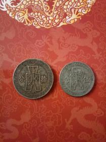 民国25年A字版镍币2枚