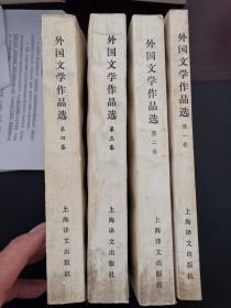外国文学作品选第一二三四卷全