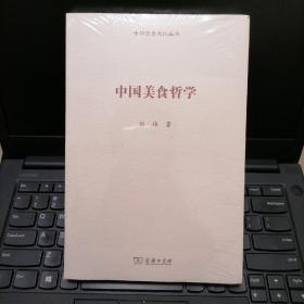 中国美食哲学