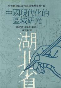 中国现代化的区域研究:中央研究院近代史研究所专刊(四一)