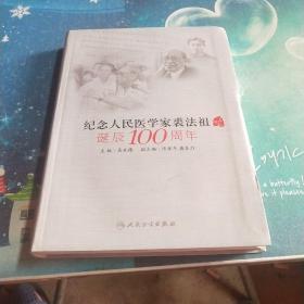 纪念人民医学家裘法祖诞辰100周年