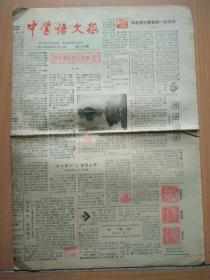 中学语文报1984年9月21日(浙江省语言学会)
