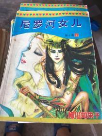 尼罗河女儿第十卷 1-5册
