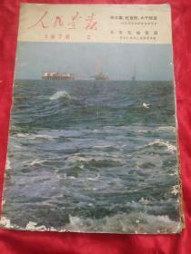 人民画报 1976 年  第二期