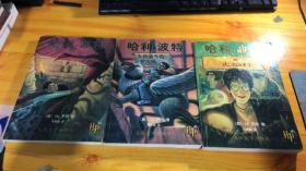正版实物图 带防伪水印 哈利·波特与密室、与阿兹卡班的囚徒、与火焰杯、(3本合售)
