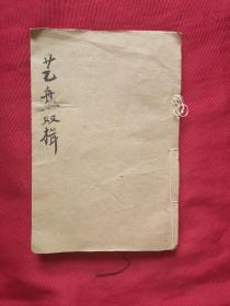 艺舟双楫(前缺2页如图)民国二十一年再版(缺封面封底)