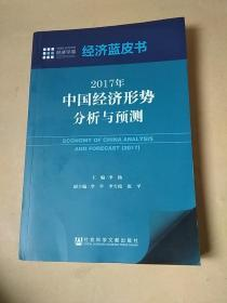 经济蓝皮书:2017年中国经济形势分析与预测