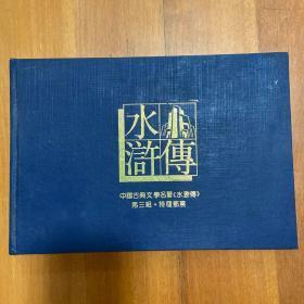 水浒传第三组特种邮票纪念册珍藏版