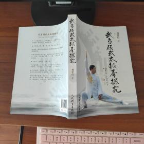 武当顾式太极拳探究   刘登信  著  人民体育出版社(正版库存)