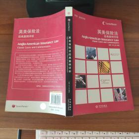 英美保险法经典案例评析  黄勇  中信出版社