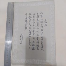 杭州东方红丝织厂 毛主席诗词长征