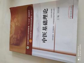 中医基础理论.新世纪第四版