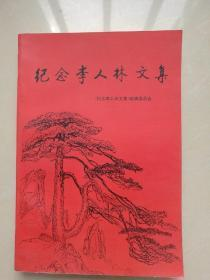 纪念李人林文集(李人林是55年少将)