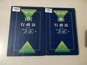 公法名著译丛《行政法》【第一卷,第二卷】合售