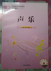 学前教育专业音乐系列教材:声乐