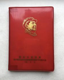 国防工业系统首次活学活用毛泽东思想积极分子代表大会(笔记本) (红塑红卫兵日记)
