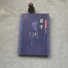 国学经典藏书·儒家经典篇荀子