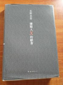 嫌疑人x的献身(精装)