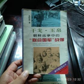 """新中国纪实丛书干戈玉帛朝鲜战争的""""联合国军""""战俘(馆藏本)"""