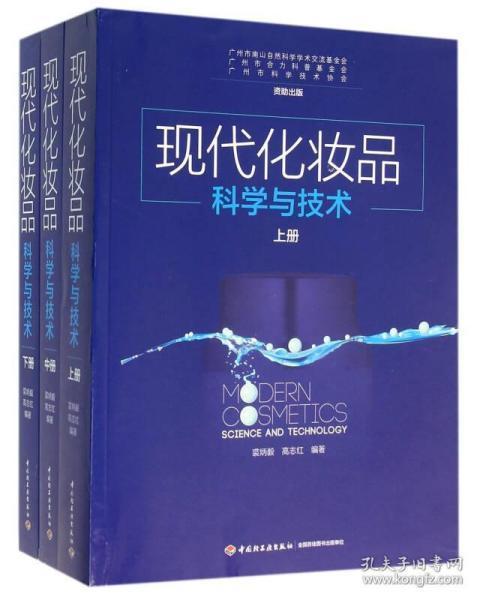 现代化妆品科学与技术(上中下册)