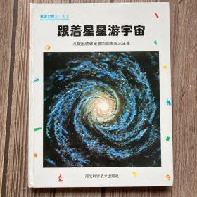 跟着星星游宇宙:从提出地球是圆的到发现天王星