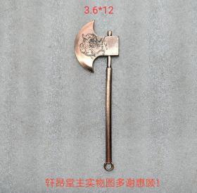 钥匙链:辟邪小斧子