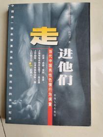 世纪末热点追踪系列——走进他们:当代中国男性色情行为调查