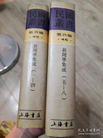 新闻学集成 1-4、5-8(民国丛书第4编 045、046)精装本,2册全