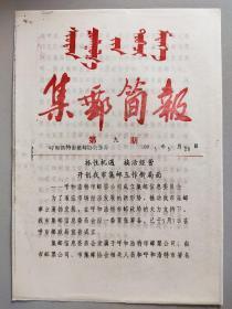 内蒙古油印邮刊:集邮简报   第九期