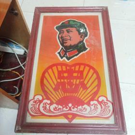 孔网孤品! 套红毛主席像《忠》  玻璃文革制品 《保真》 有像框大约50CM*30CM。实物图 品自定